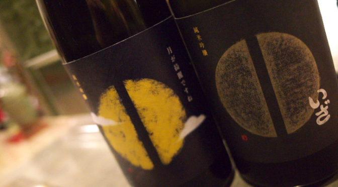 Liquors IRITA(リカーズイリタ)(伊那市;地酒と季節の地野菜)