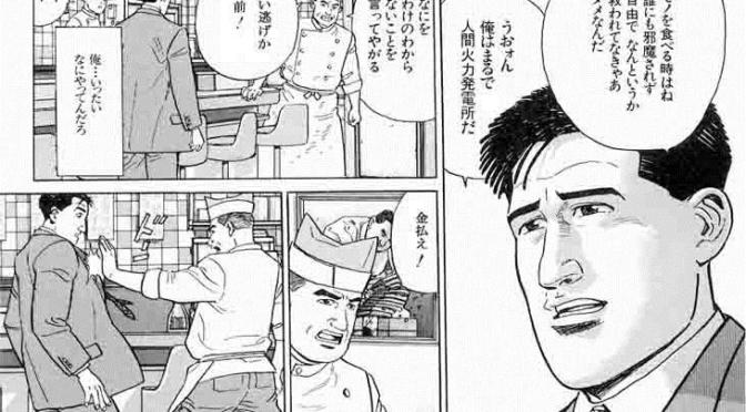 [孤独のグルメ] 井之頭五郎のネタ&コラまとめ [アームロックだ]