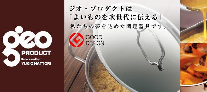 ジオ・プロダクト 両手鍋 22cm(宮崎製作所)