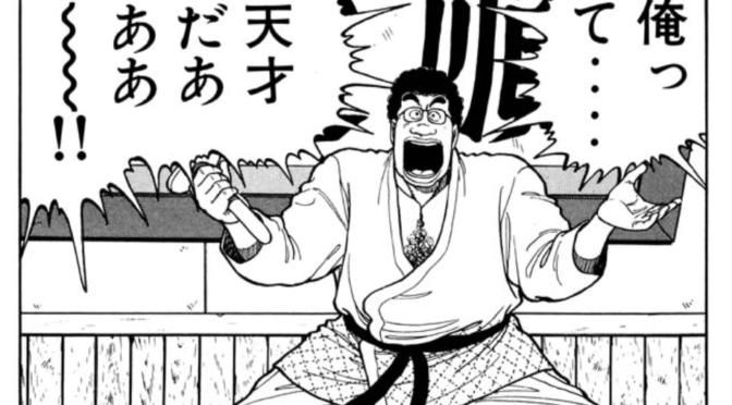[漫画] もういっぽん![1](村岡ユウ)