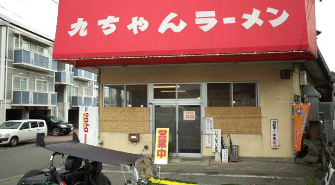 九ちゃんラーメン(岡谷市;九月九日九ちゃんに)