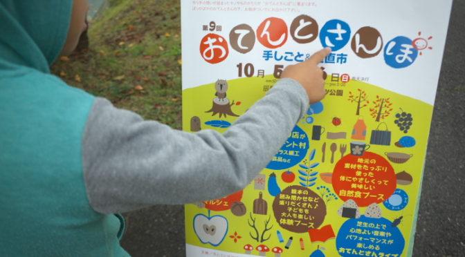 トッキ(移動販売;鹿肉とレンズ豆のキーマカレー@おてんとさんぽ)