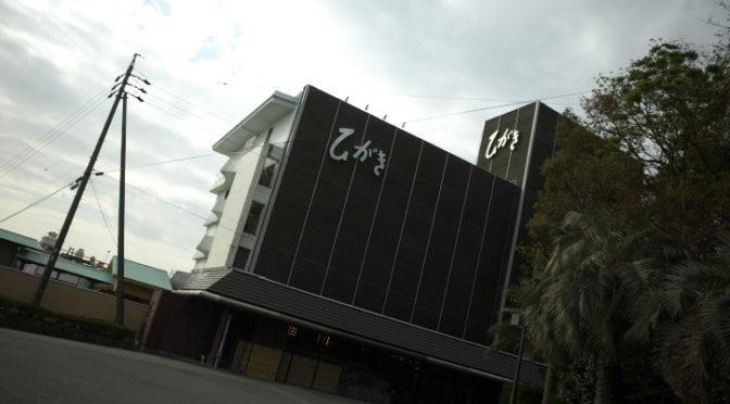 三谷温泉 ひがきホテル(愛知県蒲郡市;昭和最後の忘年会)