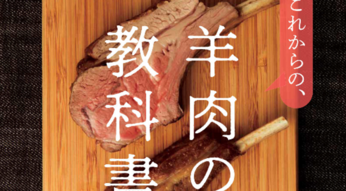[本] 料理王国 2020年3月号「羊肉の教科書」